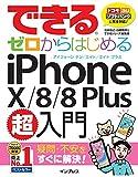 できるゼロからはじめるiPhone X/8/8 Plus超入門 できるシリーズ