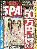 SPA!(スパ!) 2020年 4/7 号 [雑誌]