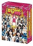 SKE48のエビフライデーナイト DVD-BOX 通常版[DVD]