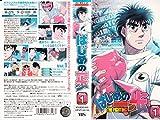 はじめの一歩 VOL.1 [VHS]