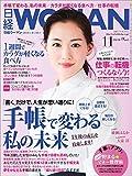 日経ウーマン 2014年 11月号 [雑誌]