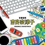 フジテレビ系ドラマ「営業部長 吉良奈津子オリジナルサウンドトラック
