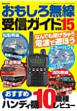 おもしろ無線受信ガイド ver.15 (三才ムックvol.735)