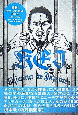 KEI―チカーノになった日本人 (GUFT 0)の詳細を見る