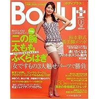 Body+ (ボディプラス) 2007年 06月号 [雑誌]