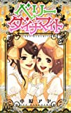 ベリー ダイナマイト 3 (マーガレットコミックス)