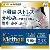 【第2類医薬品】メソッド WOクリーム 12g ※セルフメディケーション税制対象商品