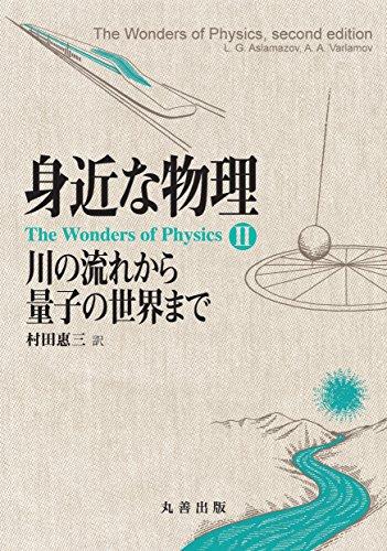 身近な物理 川の流れから量子の世界まで (The Wonders of Physics 2)