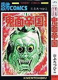 鬼面帝国 (サンデーコミックス)