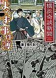 横浜奇談新聞 よろず事件簿 (ポプラ文庫ピュアフル)
