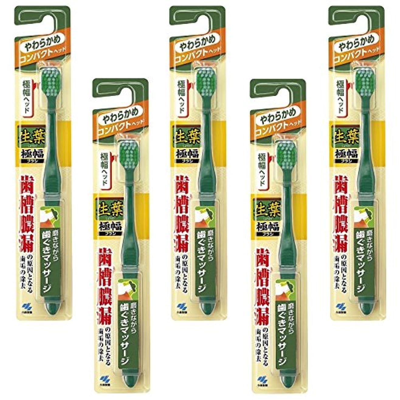 スラッシュうなずくせがむ【まとめ買い】生葉(しょうよう)極幅ブラシ 歯ブラシ コンパクトヘッド やわらかめ×5個