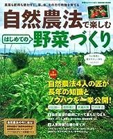 自然農法で楽しむ はじめての野菜づくり (Gakken Mook)