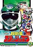 超新星フラッシュマン VOL.2 [DVD]