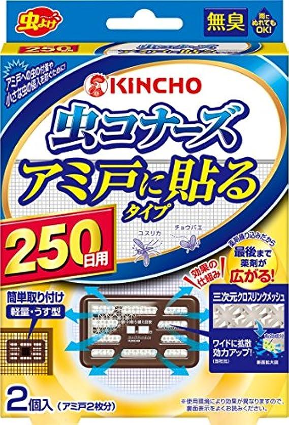 虫コナーズ アミ戸に貼るタイプ 網戸用虫よけ 250日 2個入 無臭