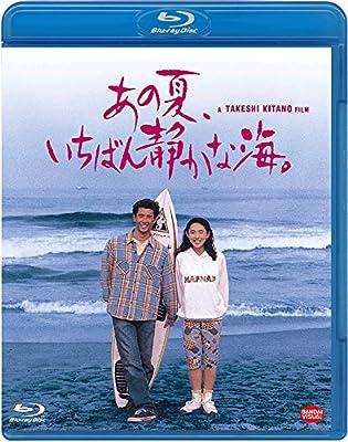 あの夏、いちばん静かな海。 [Blu-ray]