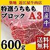 『近江屋牛肉店 国産牛 A3 うちもも ブロック 600g』