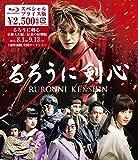 るろうに剣心 Blu-rayスペシャルプライス版[Blu-ray/ブルーレイ]