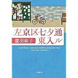 左京区七夕通東入ル (小学館文庫)