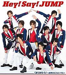 Hey! Say! JUMP「二人掛けの場所」のジャケット画像