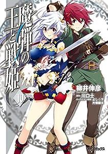 魔弾の王と戦姫 10巻 表紙画像