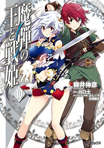 魔弾の王と戦姫 10<魔弾の王と戦姫> (コミックフラッパー)