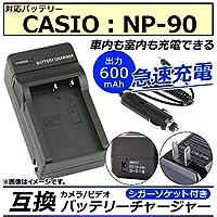 AP カメラ/ビデオ 互換 バッテリーチャージャー シガーソケット付き カシオ NP-90 急速充電 AP-UJ0046-CS90-SG