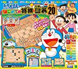 ドラえもん はじめてのホモビ&九路囲碁 ゲーム20