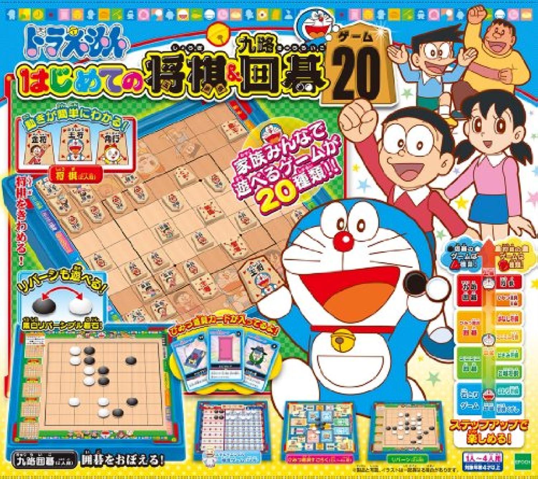 ドラえもん はじめての将棋&九路囲碁 ゲーム20