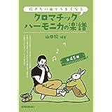 SUZUKI スズキ 吹きたい曲でうまくなる クロマチックハーモニカの楽譜 全45曲 12穴48音のクロマチックハーモニカで演奏可能!