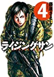 ライジングサン : 4 (アクションコミックス)