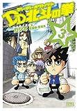 DD北斗の拳 3 (ゼノンコミックス)