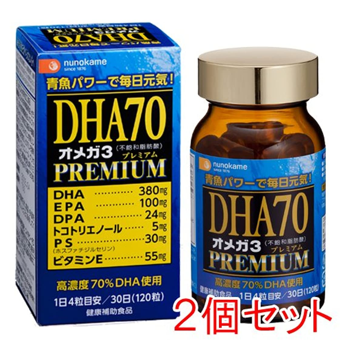ご注意いたずら現象DHAオメガ3プレミアム 2個セット