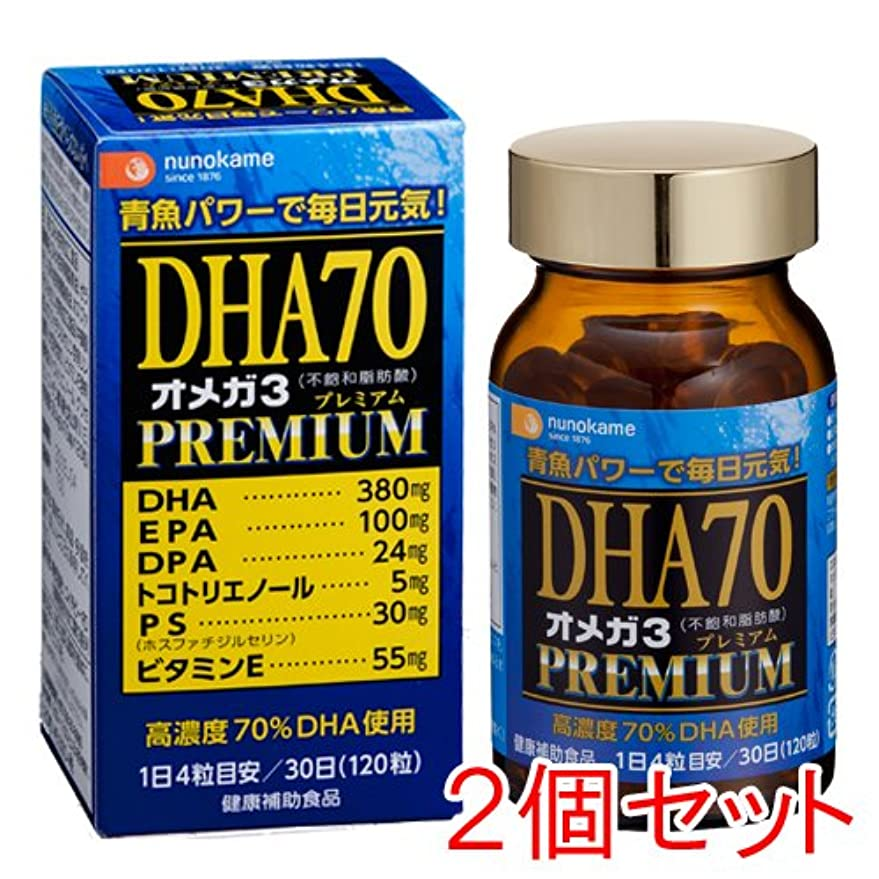 成熟簡潔な流DHAオメガ3プレミアム 2個セット