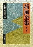 暴君 新橋夜話 (荷風全集 第8巻)