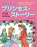 MP3 CD付 英語で楽しむプリンセス・ストーリー English Masterpieces: Princess Stories【日英対訳】