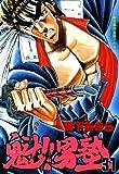 魁!男塾 第31巻