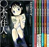 ○本の住人 コミック 1-7巻セット (まんがタイムKRコミックス)