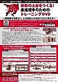 技術 の土台をつくる ! 柔道 選手 のための トレーニング DVD 〜 短時間で 効率 よく、 ケガ を防ぐための ドリル と考え方〜 [ 柔道 DVD 番号 846 ]