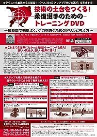 技術 の土台をつくる ! 柔道 選手 のための トレーニング DVD ~ 短時間で 効率 よく、 ケガ を防ぐための ドリル と考え方~ [ 柔道 DVD 番号 846 ]
