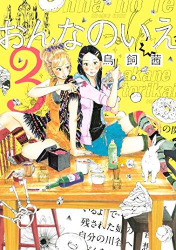 おんなのいえ(3) (BE・LOVEコミックス)の詳細を見る