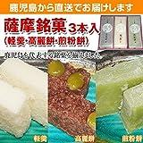 薩摩銘菓(軽羹・高麗餅・煎粉餅)3本入り