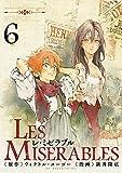 LES MISERABLES 6 (6) (ゲッサン少年サンデーコミックススペシャル)
