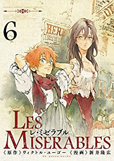 LES MISERABLES 6 (ゲッサン少年サンデーコミックススペシャル)