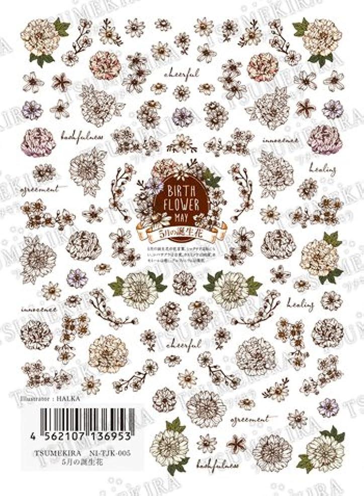 モニカ魅惑的なメタンツメキラ ネイル用シール 5月の誕生花 NI-TJK-005
