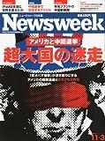 Newsweek (ニューズウィーク日本版) 2010年 11/3号 [雑誌]