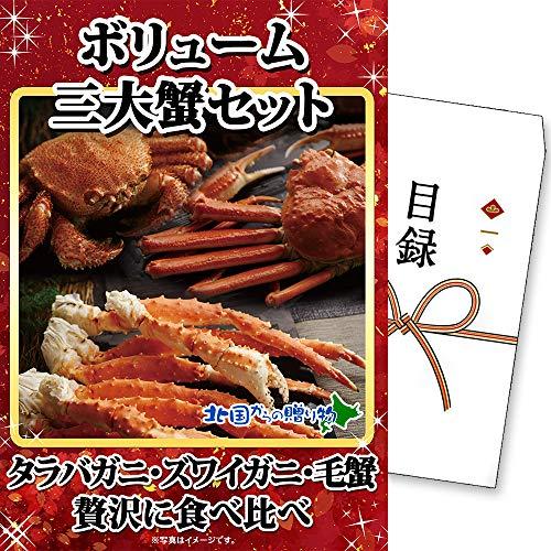 景品 目録 A3 パネル ゴルフ コンペ 北海道 食べ比べ 三大蟹 セット タラバガニ ズワイガニ 毛ガニ 北国からの贈り物