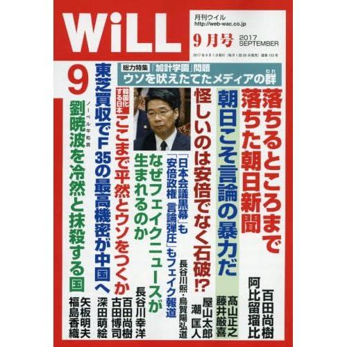 月刊WiLL (ウィル) 2017年 9月号