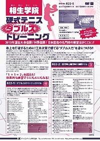 """相生学院 硬式テニス """"ダブルス"""" トレーニング [ テニス DVD番号 822 ]"""