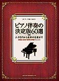 ピアノ弾き語り ピアノ伴奏の決定版60選~J-POPから世界の名歌まで~