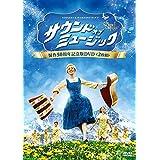 サウンド・オブ・ミュージック 製作50周年記念版 DVD